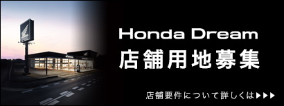 Honda Dream SHOP